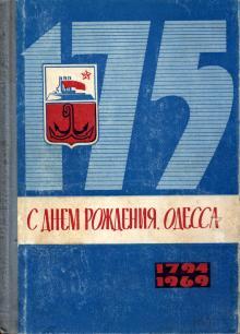 1969 г. С днем рождения, Одесса