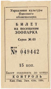 Билет на посещение одесского зоопарка. 1984 г.