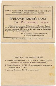 Пригласительный билет на вторую межвузовскую конференцию. Одесса. 1920-е гг.