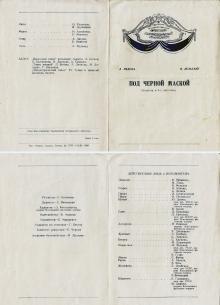 Программка спектакля Одесского государственного театра музыкальной комедии. 1962 г.