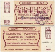 Акция ОРО «Пассаж». 1991 г.