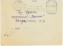 Конверт, отправленый жителю гарнизонной гостиницы «Пассаж». Одесса. 1960 г.