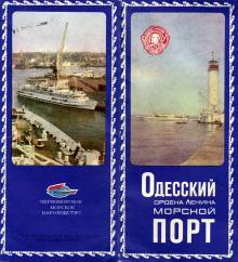 1970-е гг. Одесский ордена Ленина морской порт