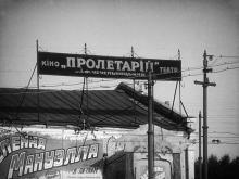 Кинотеатр «Пролетарий». Кадр из фильма «Человек с киноаппаратом» режиссера Дзиги Вертова. 1929 г.
