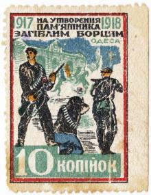 Непочтовая марка «На утворення пам'ятника загіблим борцям, 1917–1918»