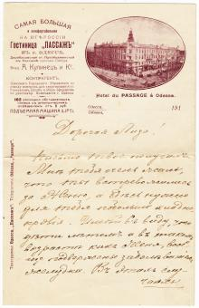 Почтовая бумага гостиницы «Пассаж». Одесса. 1910-е гг.