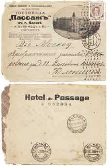 Конверт гостиницы «Пассаж». Одесса. 1910-е гг.