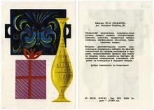 Листовка магазина «Подарки» на ул. Генерала Петрова, № 30. Одесса. 1983 г.