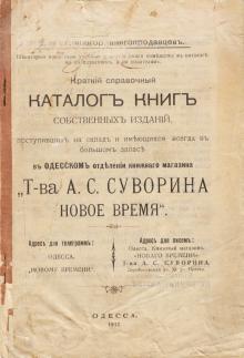 1912 г. Каталог книг магазина Суворина в Пассаже