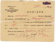 Справка, выданная актрисе В.Б. Яворской на Одесской кино-фабрике. 1932 г.