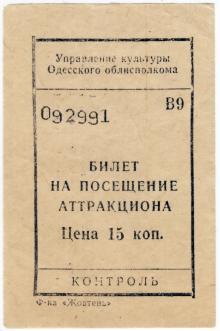 Билет на посещение аттракциона. Одесса. 1970-е гг.