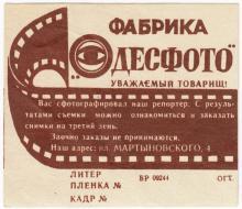 Визитка уличного фотографа фабрики «Одесфото». 1970-е гг.
