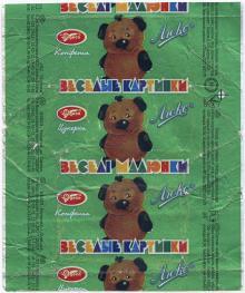 Фантик конфеты «Веселые картинки» АО «Одесса» (кондитерская фабрика им. Р. Люксембург)