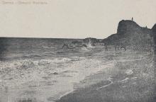 Одесса. Средний Фонтан. Фото Пудичева. Открытое письмо. По штемпелю 1917 г.
