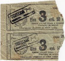 Одесса. Билет в кинотеатр «Одесса». Ориентируясь на цену до деноминации — максимум 1960 г.