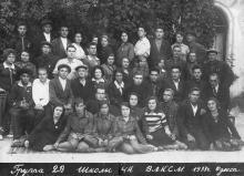 Школа ЦК ВЛКСМ. Группа 2В. Одесса. 1933 г.