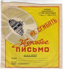 Конверт для отправки звукового письма. Одесская студия звукозаписи на ул. К. Либкнехта, 45