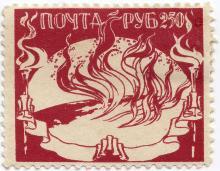 Фальшивые марки «В пользу бедных Одесского округа» («Одесский Помгол»)