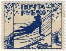 Фальшивая марка «Одесский Помгол» номиналом 500 руб. 1922 г.