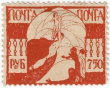 Фальшивая марка «Одесский Помгол» номиналом 750 руб. 1922 г.
