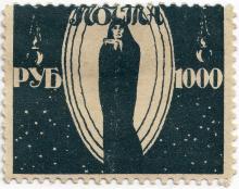 Фальшивая марка «Одесский Помгол» номиналом 1000 руб. 1922 г.