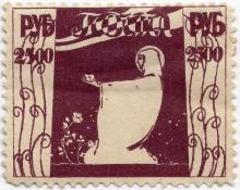 Фальшивая марка «Одесский Помгол» номиналом 2500 руб. 1922 г.