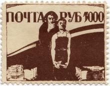 Фальшивая марка «Одесский Помгол» номиналом 5000 руб. 1922 г.