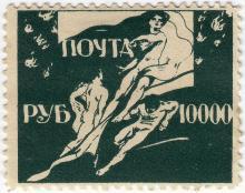 Фальшивая марка «Одесский Помгол» номиналом 10000 руб. 1922 г.