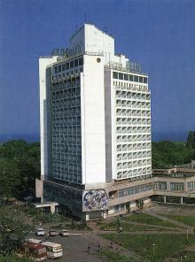 Гостиница «Юность». Фотография из набора «Одесса», изданного фирмой «Летописец». 1996 г.