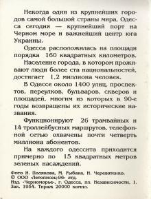 2-я страница обложки набора фотографий «Одессы», изданного фирмой «Летописец», 1996 г.