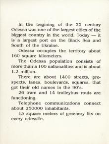 3-я страница обложки набора фотографий «Одессы», изданного фирмой «Летописец», 1996 г.