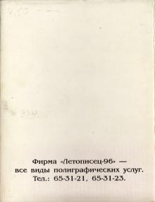 4-я страница обложки набора фотографий «Одессы», изданного фирмой «Летописец», 1996 г.