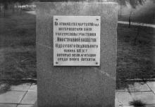 Одесса. Памятная стела на месте стены и ворот 2-го еврейского кладбища. Фото А. Дроздовского