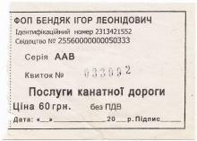 Одесса. Билет на услуги канатной дороги в Отраде