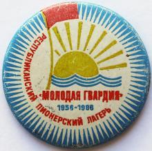 Значок к 30-летию республиканского пионерского лагеря «Молодая гвардия». 1986 г.