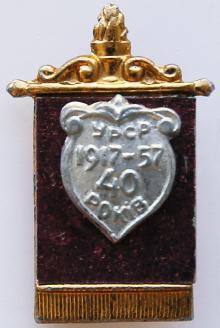 Значок, выпущенный в Одессе к 40-летию революции. 1957 г.