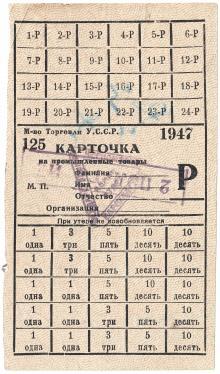 Карточка на промтовары. Штамп Черноморского пароходства. Одесса. 1947 г.