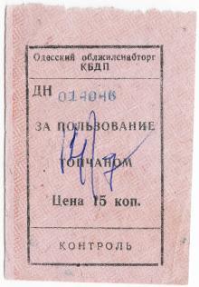 Билет за пользование топчаном на пляже. Одесса. 1970-е гг.