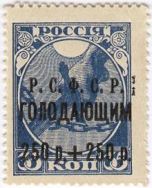 Почтово-благотворительная революционная марка с надпечаткой «Р.С.Ф.С.Р — голодающим». 1922 г.