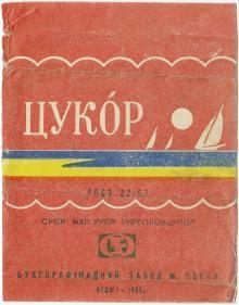 Этикетка от сахара. Одесский сахарорафинадный завод. 1966 г.