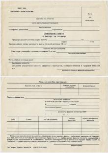 Заявление-анкета о выезде за границу. Одесса, типография «Моряк». 1990 г.