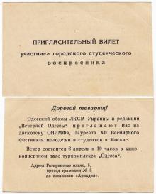 Приглашение на дискотеку ОИИМФа в киноконцертном зале туркомплекса «Одесса». 1970-е гг.