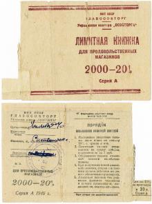 Лимитная книжка Особторга. 1946 г.