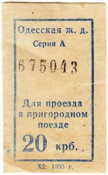 Одесская железная дорога. Билет для проезда в пригородном поезде. 1993 г.