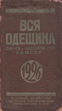 1926 г. Вся Одещина