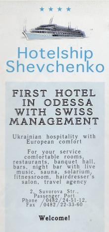 Реклама плавучей гостиницы «Шевченко» в буклете «Одесса. План города». 1991 г.