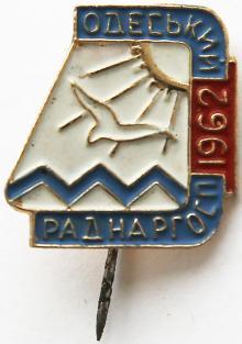 Значок «Одеський раднаргосп». 1962 г.