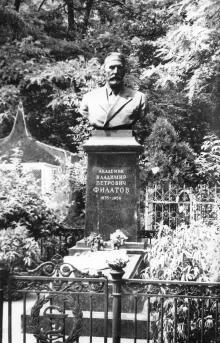Одесса. Могила В.П. Филатова на 2-м христианском кладбище
