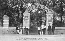 Одесса. Андриевский лиман. Дача «Отрада». Открытое письмо. Асседоретфегс. 1913 г.