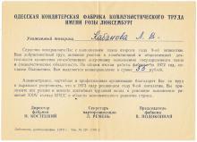Поздравление с выполнением плана и премией работнице Одесской кондитерской фабрики им. Розы Люксембург. 1972 г.